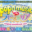 『ポップンミュージック ラピストリア』オリジナルサウンドトラックがリリース
