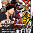 格闘ゲーム界の神「ウメハラ」のコミック発売!PVと本人コメントが到着