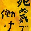 福本伸行が映画「カイジ2」カメオ出演で役柄当てクイズ