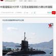 日本の潜水艦『そうりゅう』は原子力潜水艦に匹敵する=中国メディア