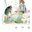 磯谷友紀&ユキムラ、初の百合短編集がひらり、コミックスから刊行