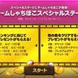 LINEのリズムゲーム「LINEステージ」に「チームしゃちほこスペシャルステージ」が登場