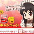 """『ラグナロクオンライン』経験値1.5倍キャンペーンと""""コスたまFrozenII""""の発売が開始"""