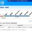 横浜高速鉄道みなとみらい線全線でWiMAX 2+サービスのサービスが利用可能に!