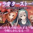 """『かんぱに☆ガールズ』新コンテンツ""""キャラクターストーリー""""が追加 キャラクター専用装備、スキルも登場"""
