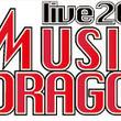 「ミュージックドラゴン LIVE 2014」1/17・18連続放送&ライブ出演の2PM特番も