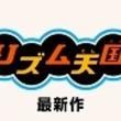 「リズム天国」シリーズの最新作が3DS向けに2015年夏発売。収録されるリズムゲームは100種類以上に