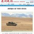 新型軽戦車「高原の猛虎」 第二次世界大戦期の「延長モデル」と入れ替えか