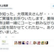 大塚周夫さんの訃報に井上和彦さんや神谷明さんが追悼メッセージ