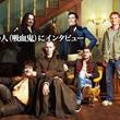 映画『シェアハウス・ウィズ・ヴァンパイア』吸血鬼ヴラドにインタビュー! 「この120年間で一番おもしろい映画だぞ!」
