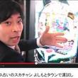 爆笑の新台! 『ぱちんこ よしもとタウン』実況動画が公開