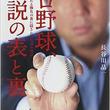 野茂の奪三振、福本の盗塁、伊藤の魔球、そして早逝した大豊泰昭の一本足打法『プロ野球、伝説の表と裏』