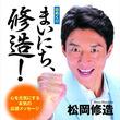 松岡修造がテニス全豪オープン・錦織圭の試合解説のために出国、日本に大寒波が到来