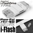 microSDでiOS端末の容量不足を解消できるUSBメモリーカードリーダー「i-Flash」【新イケショップのレアもの】