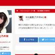 乃木坂46・秋元真夏の「Mステ眼帯出演」が可愛すぎると話題 「なにこの美少女」「眼帯萌え」