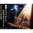 アニメ『神撃のバハムート GENESIS』第一巻発売記念イベントが本日開催!