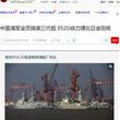中国の「最新鋭ミサイル護衛艦」は今後、海上自衛隊の「こんごう」に匹敵