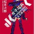 「フリージア」の松本次郎、最新作「女子攻兵」1巻発売