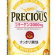コラーゲン2,000mg入り発泡酒「サントリー プレシャス」4月7日(火)より北海道限定で新発売!
