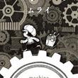 ムライが描く、少女とロボットの心温まるファンタジー「マキーナ」