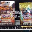 【売り切れ続出】パズドラTCG開封動画!【あすらん】