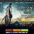 映画「エクソダス 神と王」は災厄のピタゴラスイッチ