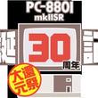 """""""プロジェクトEGG""""で""""PC-8801mkIISR生誕30周年記念!大還元祭""""キャンペーンがスタート"""