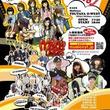 日高央&Saku出演「MUSICにゅっと。」イベントに個性派ゲスト
