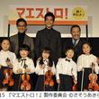 """音色が松坂桃李の""""悪夢""""浄化、子ども5人のヴァイオリン生演奏で。"""