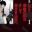 山本直樹が連合赤軍事件を描く「レッド」の続編、1巻が本日発売