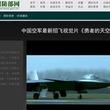 中国ステルス戦闘機「J-20」、もうすぐ配備か!?・・・動画発表、島の侵攻、空中給油などのシーンも