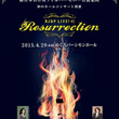 『ライブ・ア・ライブ』や『FFIII』などの楽曲が披露される、ゲーム音楽のホールコンサートが4月29日に開催 ゲストは下村陽子氏