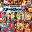 『ドラゴンボールヒーローズ 』スタートゴッドガイド」が3月12日(木)に発売!
