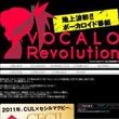 地上波初のVOCALOID番組! 『VOCALOID Revolution』の公式ホームページがオープン
