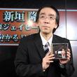 ニコ生に降臨! 元ゴーストライターで作曲界のガッキーこと新垣隆氏が新アルバム発売