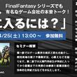 神戸電子専門学校で3月21日より順次ゲーム・アニメなどに関する公開セミナーが多数開催