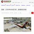 ジェット旅客機「MRJ」は鼻息荒い! 日本の航空工業にとって「夢」だった=中国メディア