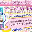 『ポップンミュージック ラピストリア』ポップンミュージックカード第3弾が登場