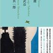 「風立ちぬ」の堀辰雄は「平安朝日記文学をアレンジしてみた」職人「堀P」だった