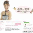林葉直子がブログで生存報告「ご心配をおかけしてすいません…」。