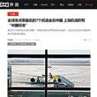 羽田空港の「定時運航率」が優れている!・・・「ワースト3に中国の空港」と米国の航空情報サービス調査=中国メディア