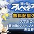あなたのスマホがTVアニメ『蒼き鋼のアルペジオ -アルス・ノヴァ-』の世界に!