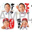 広島カープ・黒田博樹のLINEスタンプ登場 「広島NOW!」「ただいま」など40種