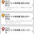 東京メトロ東西線が新年度早々に大幅遅延! 新社会人が「痛勤」の洗礼受ける
