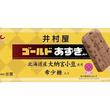 進化した金の「あずきバー」、風味豊かな北海道産大納言小豆のみ使用。