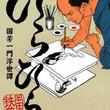 岡田屋鉄蔵が浮世絵師・歌川国芳一門描く「ひらひら」発売