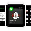 Apple WatchでLINEのチャットが見れるLINEアプリケーションが登場