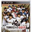 『プロ野球スピリッツ2015』シリーズ初のチャンステーマが4月23日より販売決定