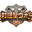 『絶対迎撃ウォーズ』公式サイトにてキャラクターボイスが公開、ニコニコ生放送の特番も決定