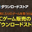 ハンゲームにPCゲームのダウンロード販売を行う「ダウンロードストア」がオープン。現時点で計114タイトルがラインナップ